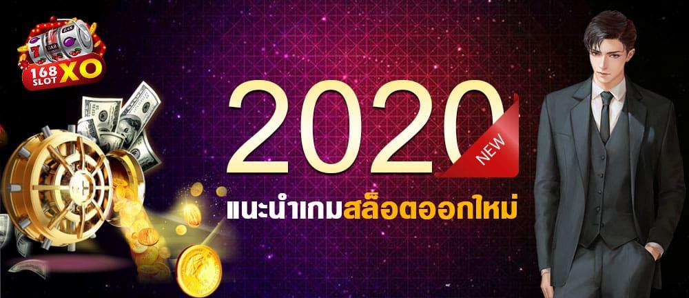 แนะนำเกมสล็อตออกใหม่-2020