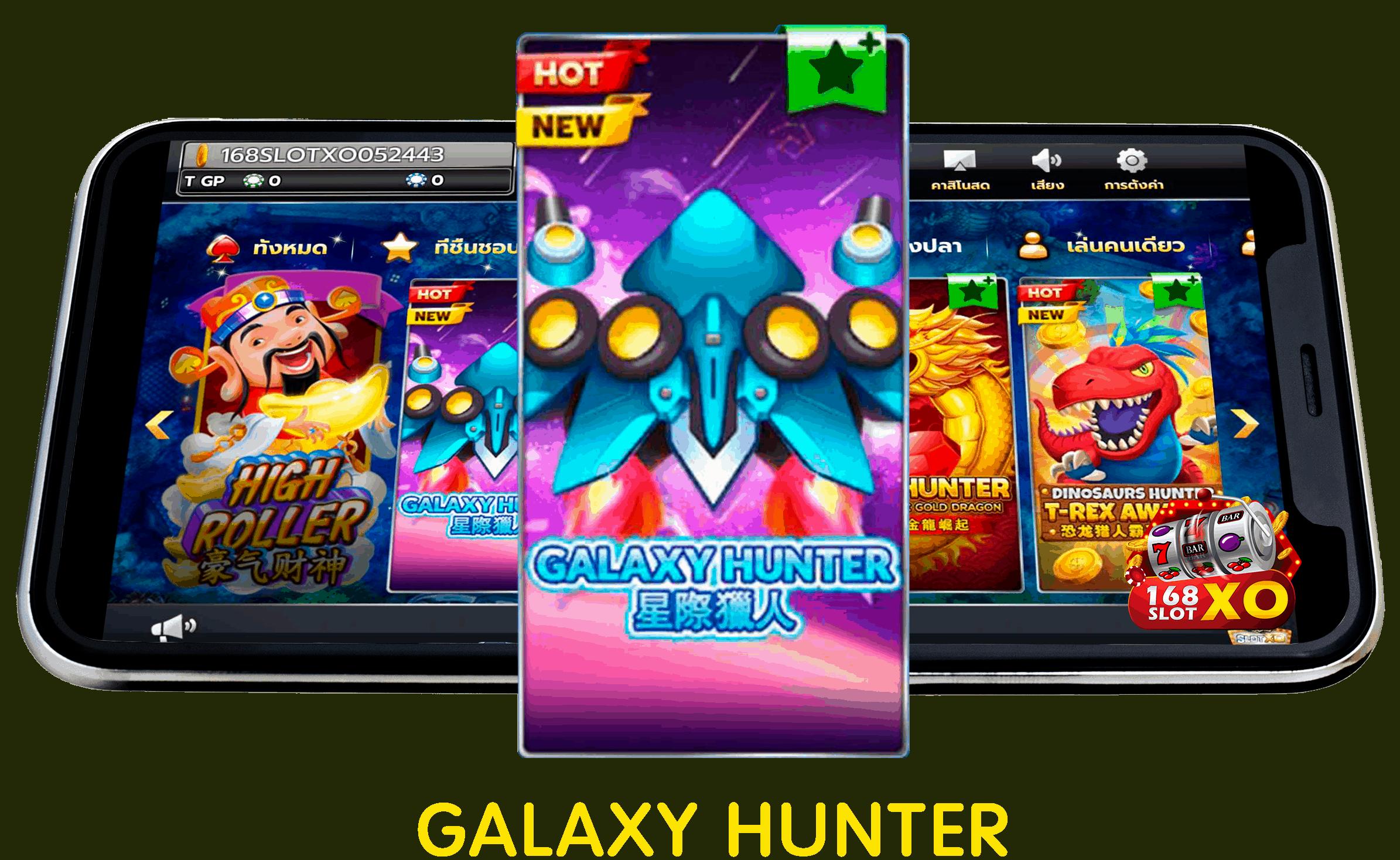 galaxy-hunter
